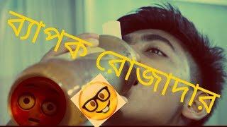 ব্যাপক রোজাদার || BAPOK ROJADAR || Funny Video || RAMADAN SPECIAL ||
