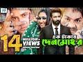 Ek Takar Denmohor (এক টাকার দেনমোহর) L Shakib Khan | Apu Biswas | New Bangla Movie | CD Vision