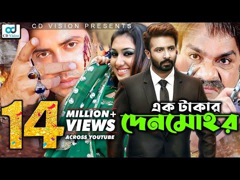 Xxx Mp4 Ek Takar Denmohor L Shakib Khan L Apu Biswas L Misha L Bangla Movie 2017 3gp Sex