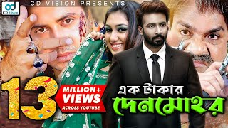 Ek Takar Denmohor | Shakib Khan | Apu Biswas | Misha Sawdagar | Bangla New Movie 2017 | CD Vision