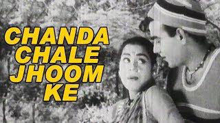 Chanda Chale Jhoom Ke - Old Hindi Romantic Song | Mehmood | Mr. Cartoon M.A.