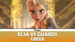 Frozen - Elsa vs Guards - Greek