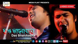 Dao Bhalobasha by Shazzad Shadhin !! Official HD Bangla Music Video