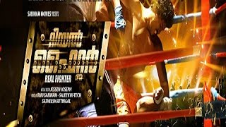 Latest New Release Malayalam Full Movie Real Fighter | #malayalammovie | Riju Naushad