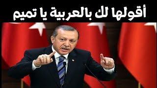 أردوغان يفاجئ قطر بتغريدة مفاجئة و باللغة العربية عن زيارة تميم وعن الدعن القطري !!!!!