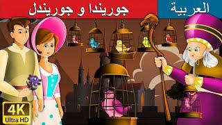 جوريندا و جوريندل   قصص اطفال   قصص عربية   قصص قبل النوم   حكايات اطفال   Arabian Fairy Tales