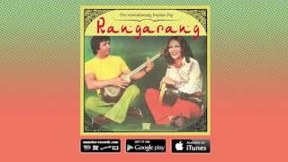 """Neli """"Do Parandeh"""" / Rangarang (Pre-revolutionary Iranian Pop)"""