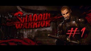 SHADOW WARRIOR:- Parte 1- ¡ TÚ TIENES EL PODER!- Gameplay en Español
