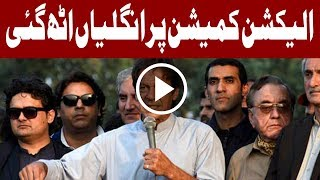 NA 120: PTI Pointed Finger on Election Commission   Headlines 10 AM   20 August 2017