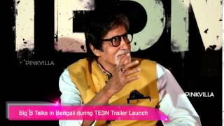 Big B Talks in Bengali during TE3N Trailer Launch
