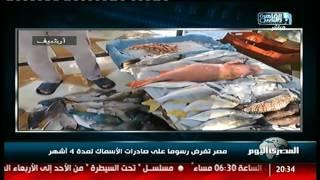 مصر تفرض رسوما على صادرات الأسماك لمدة 4 أشهر