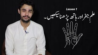 Learn ilm e jaffar and Palmistry Lesson 1 by Mehrban Ali