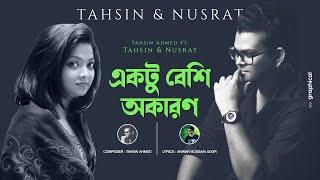 ektu beshi okaron| lyrics: AnwarHossainAdOr| Tahsin ft. Nusrat & Tahsin|telefilm: Batch27TheLastPage