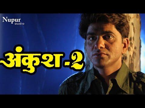 Xxx Mp4 Ankush 2 Uttar Kumar Dhakad Chhora Popular Haryanvi Hindi Full Movie Nupur Audio 3gp Sex