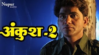 Ankush 2    Uttar Kumar    Popular Haryanvi Hindi Full Movie    Nupur Audio
