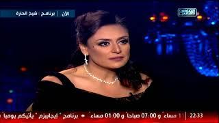 شيخ الحارة لمنى عراقي: متجوزة خمسة ورد فعل غير متوقع من الضيفة