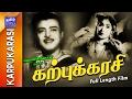 karpukarasi | Full Movie | கற்புக்கரசி | Gemini Ganesan | Savitri | M.N.Nambiar