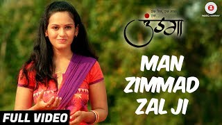 Man Zimmad Zal Ji - Full Video   Undga   Swapnil Kanse, Shivani Baokar & Chinmay Sant   Rohit Raut