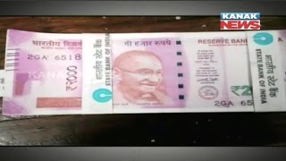 Rs 3.5 lakhs Fake Notes Seized From Engineering Student In Sonepur