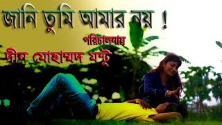 Jani Tumi Amar Nao   Rumman Khan Rusdhu     Directed By   Din Mohammad Montu   2017