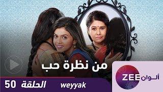 مسلسل من نظرة حب - حلقة 50 - ZeeAlwan