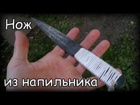 Метательный нож из напильника своими руками