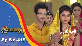 Nua Bohu | Full Ep 419 | 16th Nov 2018 | Odia Serial - TarangTV