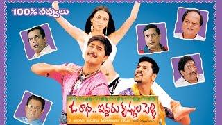Oka Radha Iddaru Krishnula Pelli Full Comedy Movie ||| Srikanth, Parbhu Deva, Namitha