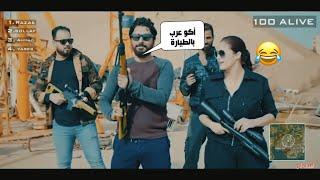 #تحشيش رزاق أحمد وسولاف في ببجي !!😂 تموت ضحك