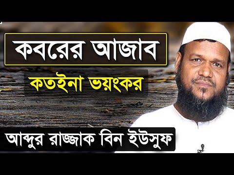 Xxx Mp4 Bangla Waz 2017 Koborer Azab By Abdur Razzak Bin Yousuf Free Bangla Waz Bangla Mahfil 3gp Sex