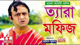 তেরা মফিজ | tera mofij | bangla comedy natok | akhomo hasan