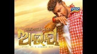 Audio Release of New Odia Movie Abhay | Anubhav Mohanty Odia Film 2017