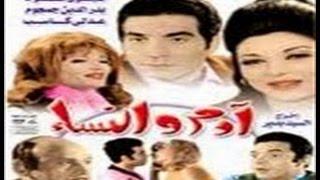 فيلم آدم والنساء  (1971)