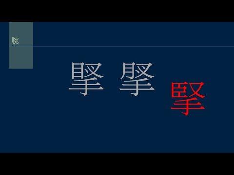 黃簡講書法:四級課程格式17 ─ 敬詞和謙詞