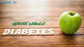What is Diabetes?, How do we realise the risks diabetes in advance