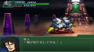 Super Robot Wars Alpha 3 - Shin Getter-2 Attacks