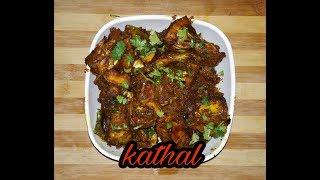कटहल की मसालेदार सब्ज़ी बनाने का आसान तरीका  | kathal masala recipe | kathal ki sabzi