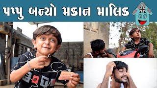 પપ્પુ બન્યો મકાન માલિક કાંઈક આવી રીતે |Gujarati Comedy| Video By Akki&Ankit