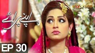 Apnay Paraye - Episode 30 | Express Entertainment - Hiba Ali, Babar Khan, Shaheen Khan