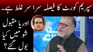 Orya Maqbool Jaan Prediction On Supereme Court Decesion | Harf E Raaz | Neo News