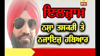 Punjab police inspector arrested by STF with arms and drug