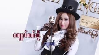 ေက်နပ္တယ္ဆို - If u please - ေခ်ာငယ္ - Chaw Nge (Lyric video)