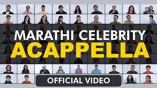 Marathi Celebrity Acappella Full Video Song | AVK Entertainment