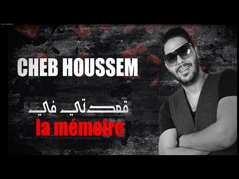 Cheb Houssem malgré tfarekna G3ati Fi La Memoire قنبلة الشاب حسام 2016