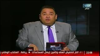المصرى أفندى 360 | محمد على خير : للمرة الأولى يكشف لنا رئيس جمهورية هذا الرقم