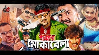 Shatrur Mokabila | শত্রুর মোকাবেলা |  Bangla Full Movie | Alexander Bo, Moyuri, Amit Hasan | Full HD