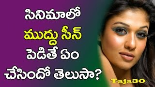 nayanatara kissing scene in a cinema | Nayanatra comment on kiss | Nayanatara hot videos | Taja30