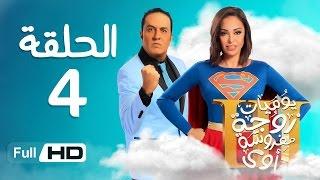 يوميات زوجة مفروسة أوي الجزء 3 HD - الحلقة ( 4 ) الرابعة - بطولة داليا البحيرى / خالد سرحان
