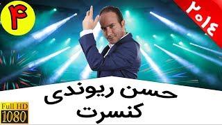 خنده دار ترین و پر هیجان ترین کنسرت خنده در تهران - حسن ریوندی