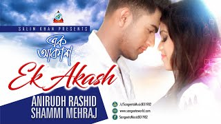 Anirudh Rashid, Shammi Mehraj - Ek Akash | এক আকাশ | Eid Exclusive 2017 | Music Video